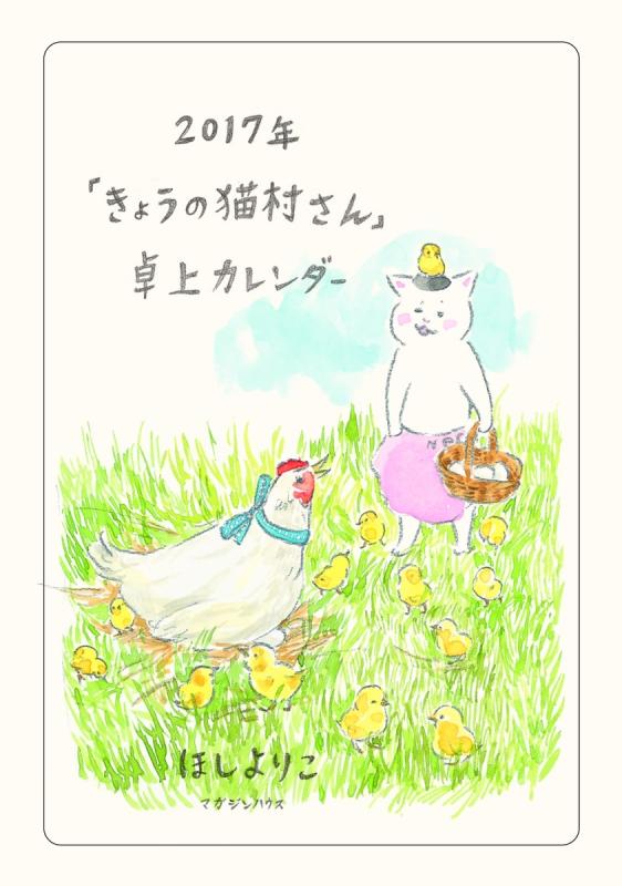 2017年 きょうの猫村さん 卓上カレンダー