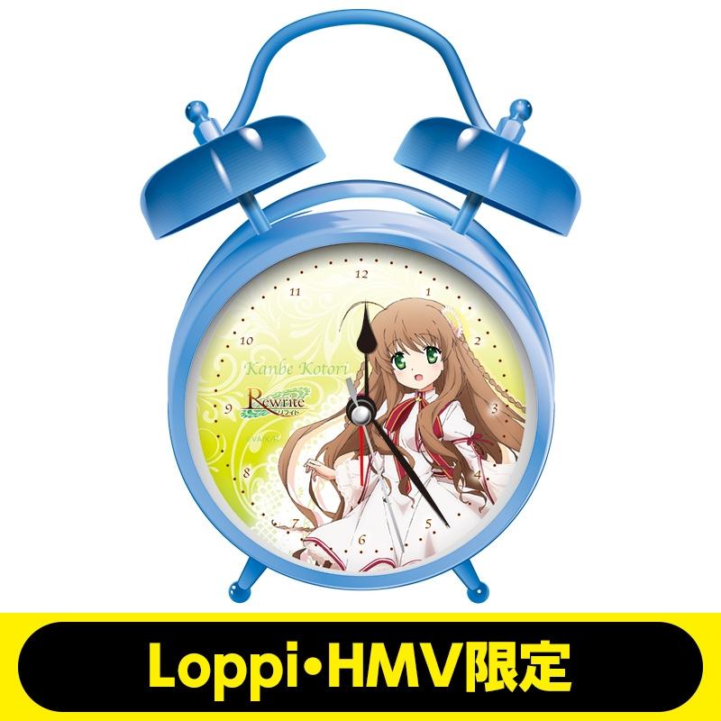 オリジナルボイス入り目覚まし時計(神戸 小鳥)【Loppi・HMV限定】