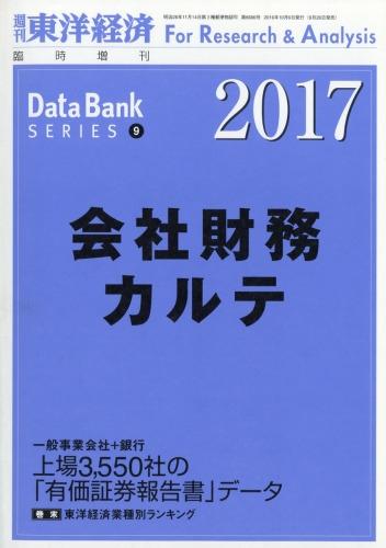 会社財務カルテ2017年版 週刊東洋経済 2016年 10月 6日号増刊