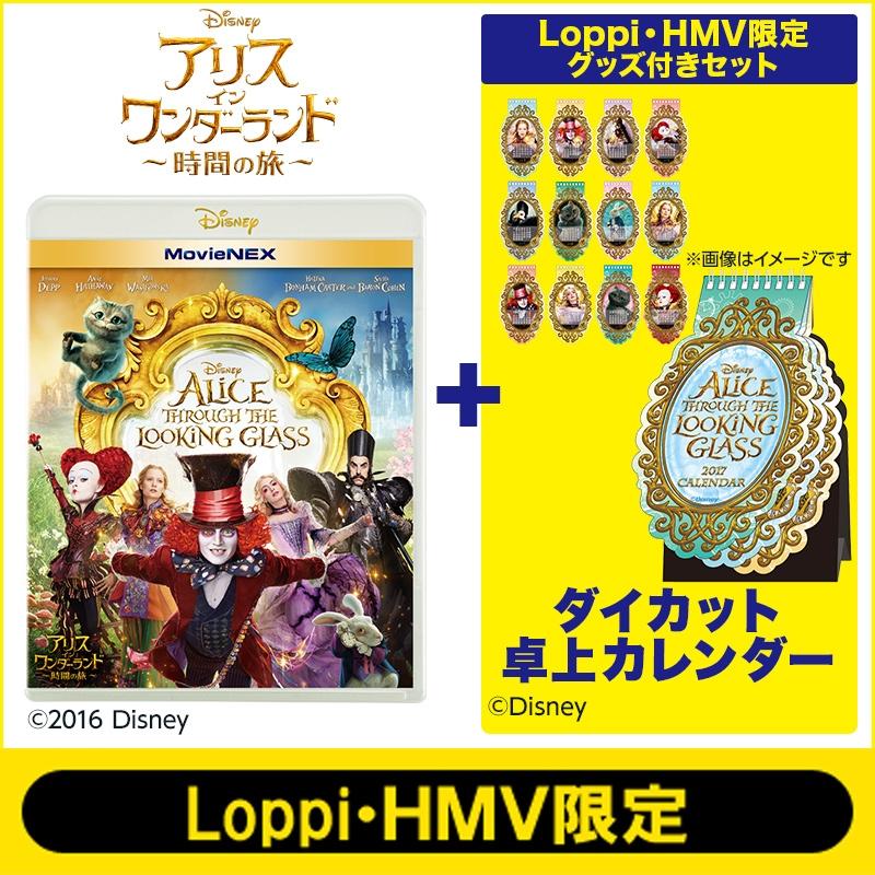 【Loppi・HMV限定】アリス・イン・ワンダーランド/時間の旅 MovieNEX [ブルーレイ+DVD]「ダイカット卓上カレンダー」付き