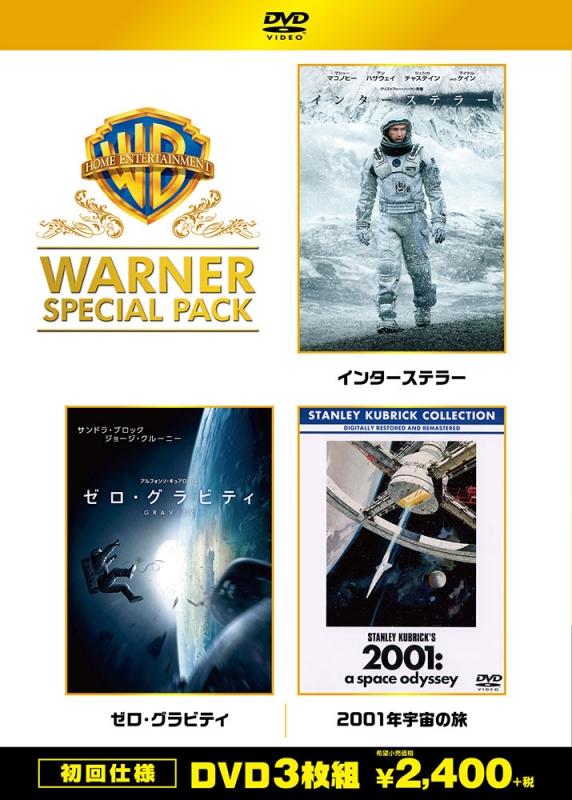 インターステラー/ゼロ・グラビティ/2001年宇宙の旅 ワーナー・スペシャル・パック