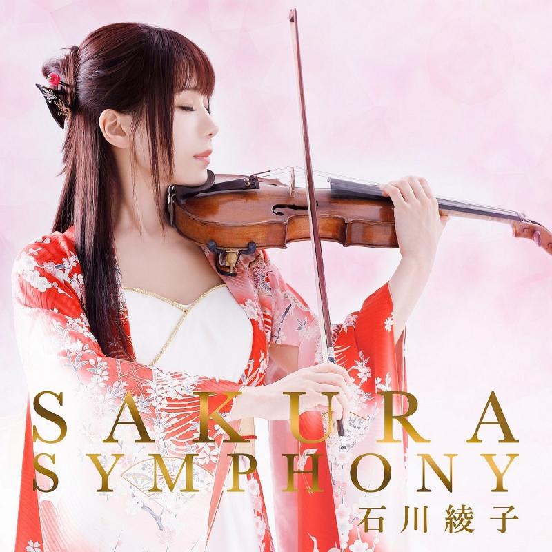 石川綾子 : Sakura Symphony