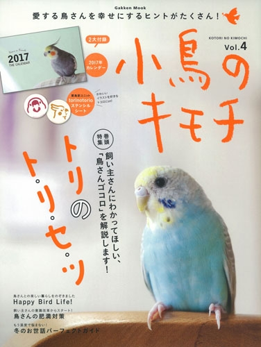 小鳥のキモチVol.4 学研ムック