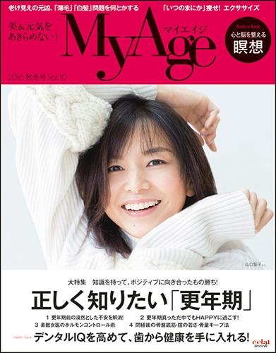 My Age 2016秋冬号 Vol.10 集英社ムック