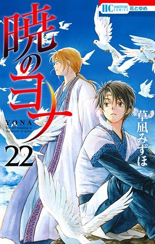 暁のヨナ 22 花とゆめコミックス