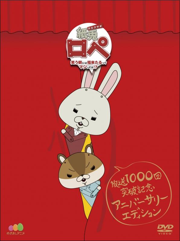 『紙兎ロペ 〜笑う朝には福来たるってマジっすか!?〜』 放送1,000回突破記念 アニバーサリー・エディション