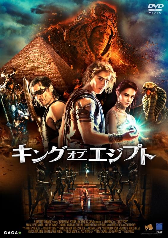 キング・オブ・エジプト DVD<2枚組>
