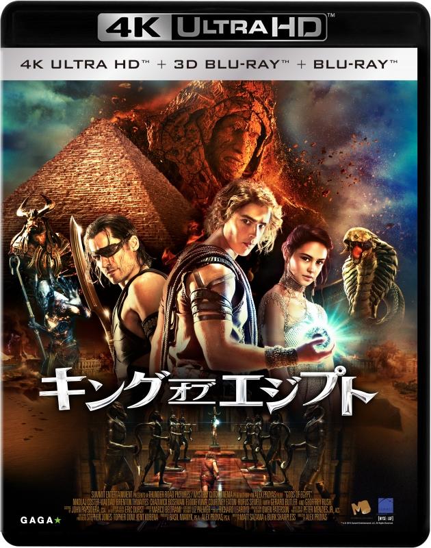 キング・オブ・エジプト 4K Ultra HD&3D&2D Blu-ray<3枚組>【初回生産限定:アウタースリーブ付】
