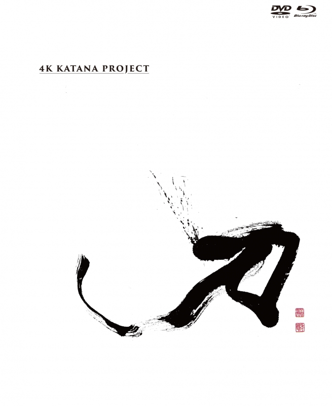 刀〜温故創新〜 4K Katana Project Blu-ray+DVD