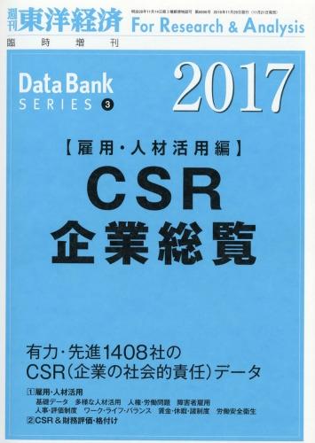 CSR企業総覧2017雇用人材編 週刊東洋経済 2016年 11月 29日号増刊