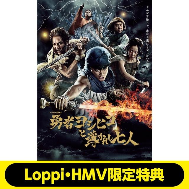 勇者ヨシヒコと導かれし七人 Blu-ray BOX(5枚組)【Loppi・HMV限定特典付き】