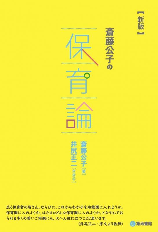 斎藤公子の保育論 新版