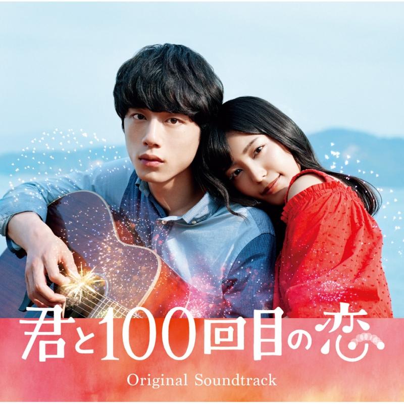 映画「君と100回目の恋」オリジナルサウンドトラック 【初回生産限定盤】(+DVD)