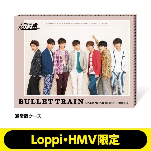 超特急 オフィシャルカレンダー 2017.4→2018.3 通常版【Loppi・HMV限定】