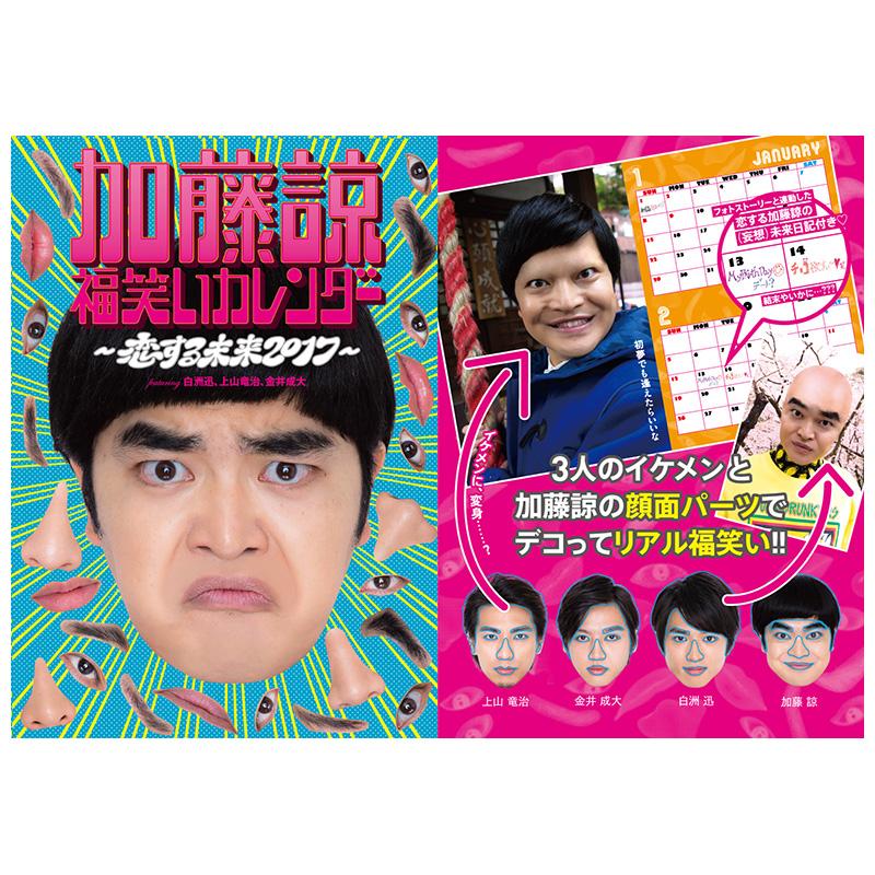 加藤諒の福笑いカレンダー -恋する未来2017-