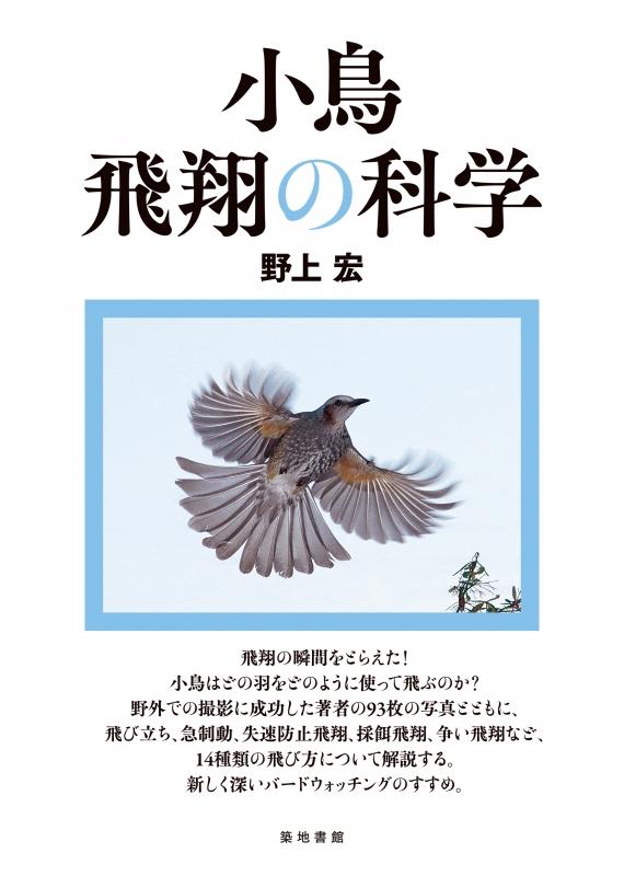 小鳥飛翔の科学