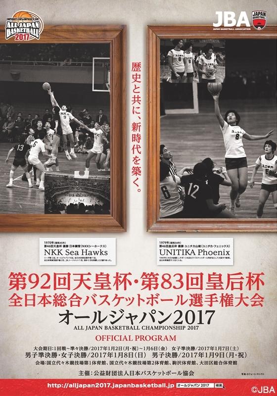 第92回天皇杯・第83回皇后杯 全日本総合バスケットボール選手権大会 公式プログラム