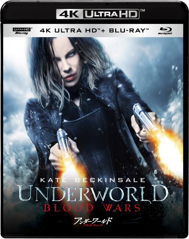 アンダーワールド ブラッド・ウォーズ 4K ULTRA HD & ブルーレイセット
