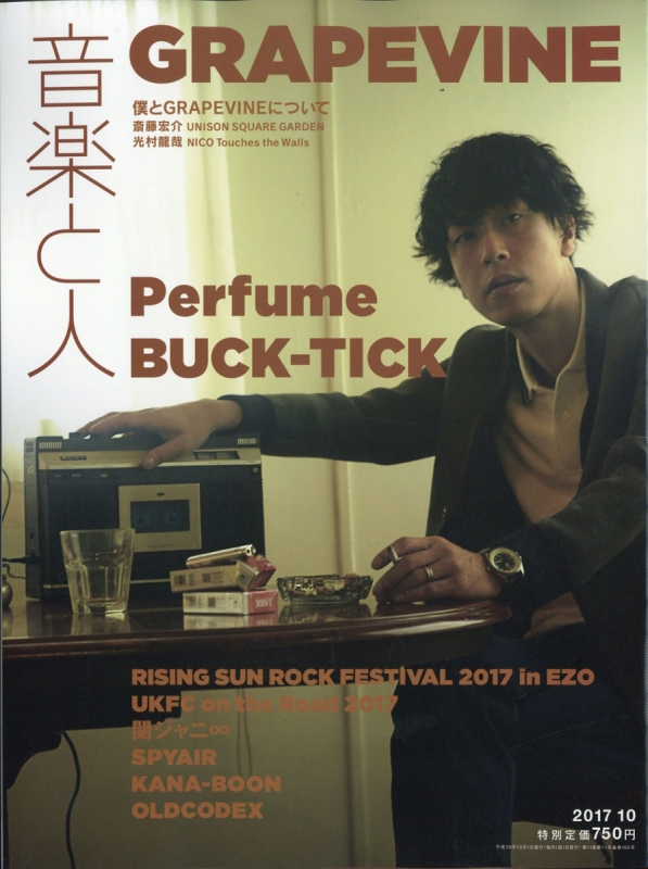 音楽と人 2017年 10月号