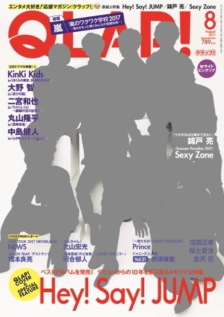 QLAP! (クラップ)2017年 8月号