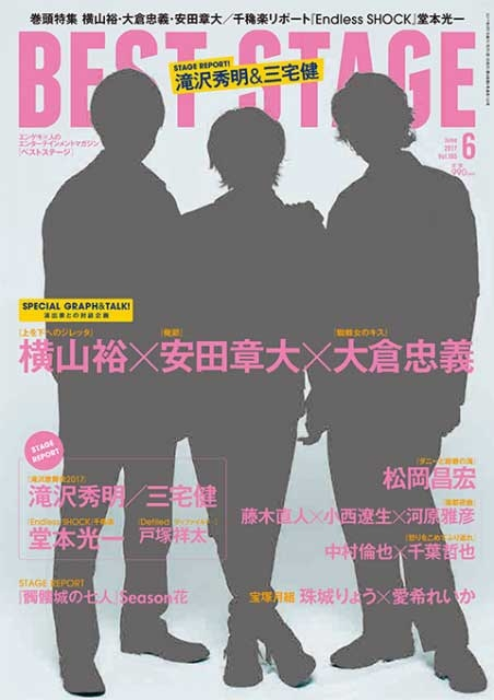 BEST STAGE (ベストステージ)2017年 6月号