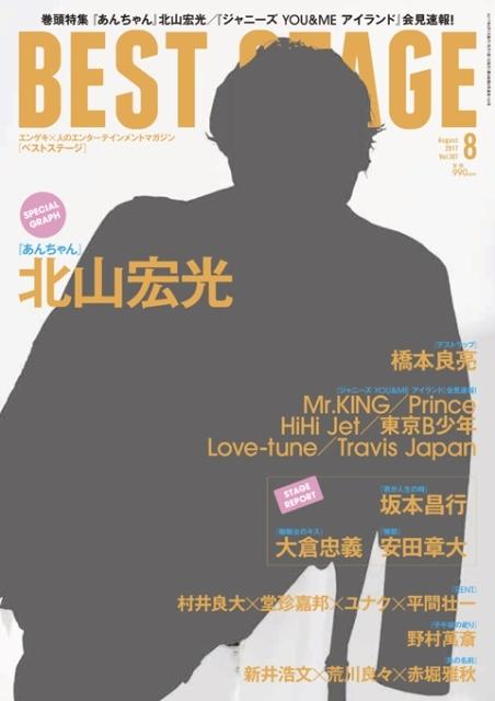 BEST STAGE (ベストステージ)2017年 8月号