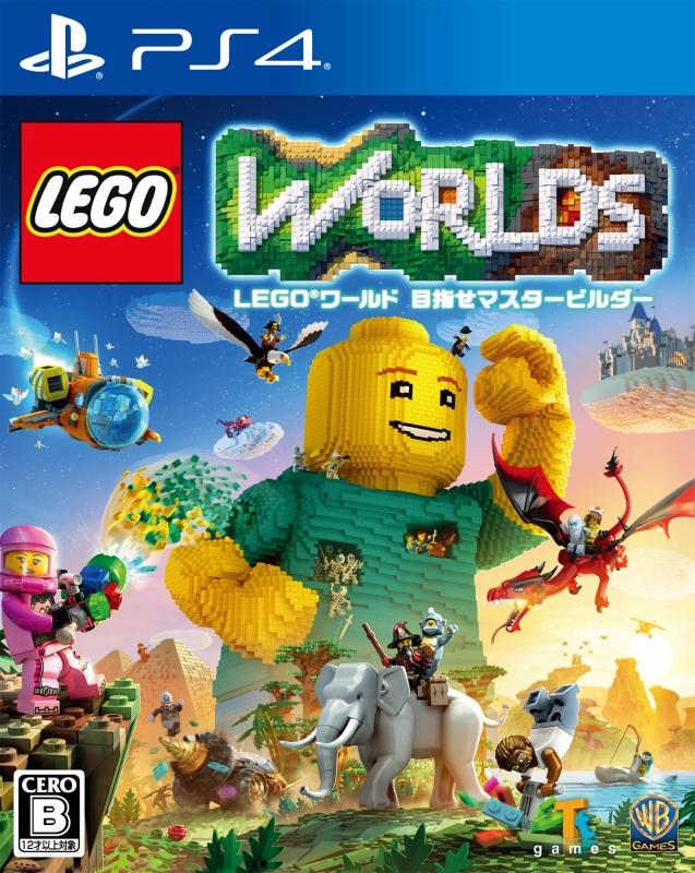 【PS4】LEGO(R)ワールド 目指せマスタービルダー