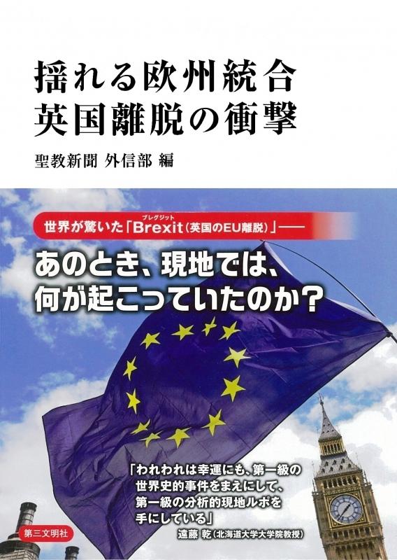 揺れる欧州統合 英国離脱の衝撃