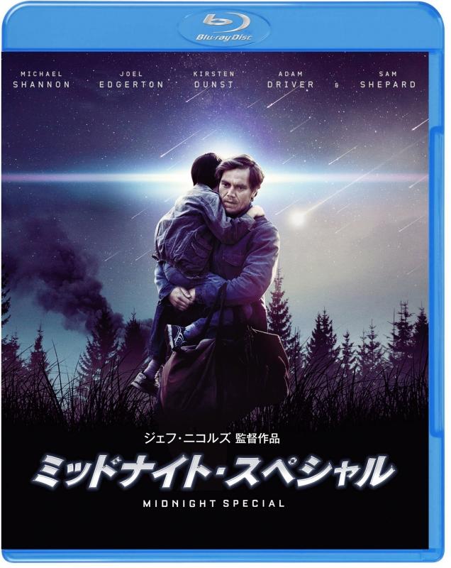 【初回仕様】ミッドナイト・スペシャル ブルーレイ&DVDセット(2枚組)