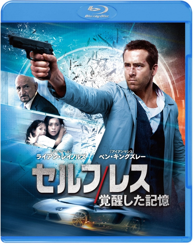 【初回仕様】セルフレス/覚醒した記憶 ブルーレイ&DVDセット(2枚組/特製ブックレット付)
