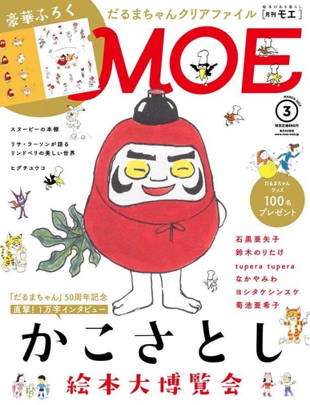 MOE (モエ)2017年 3月号