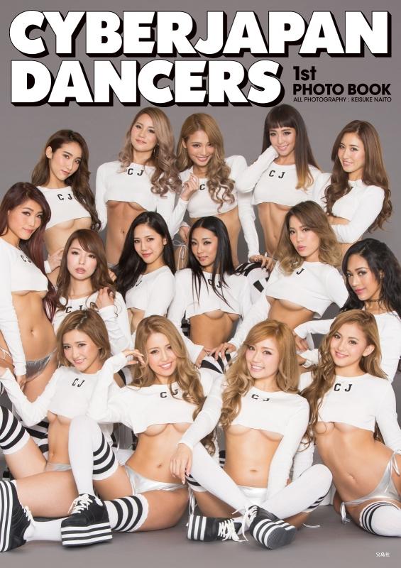 CYBERJAPAN DANCERS 1st PHOTOBOOK