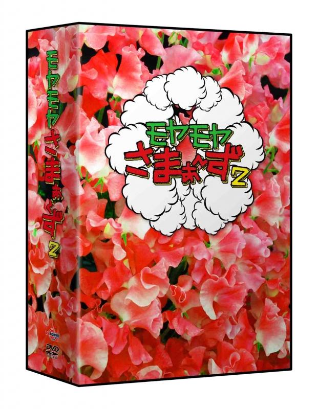 モヤモヤさまぁ〜ず2 DVD-BOX(VOL.28、VOL.29)
