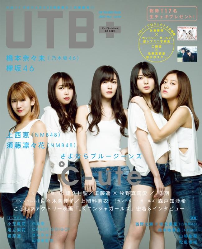 UTB+(アップ トゥ ボーイ プラス)Vol.36 (アップ トゥ ボーイ 2017年 3月号 増刊)