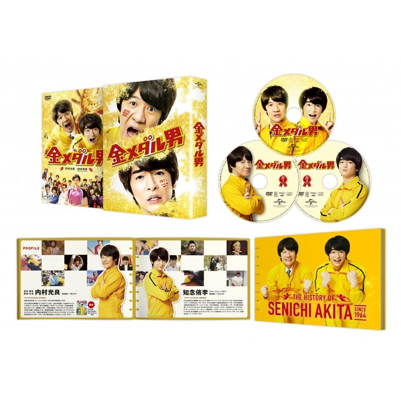 金メダル男  DVD 豪華版 <初回限定生産> (本編1枚+特典DVD2枚)