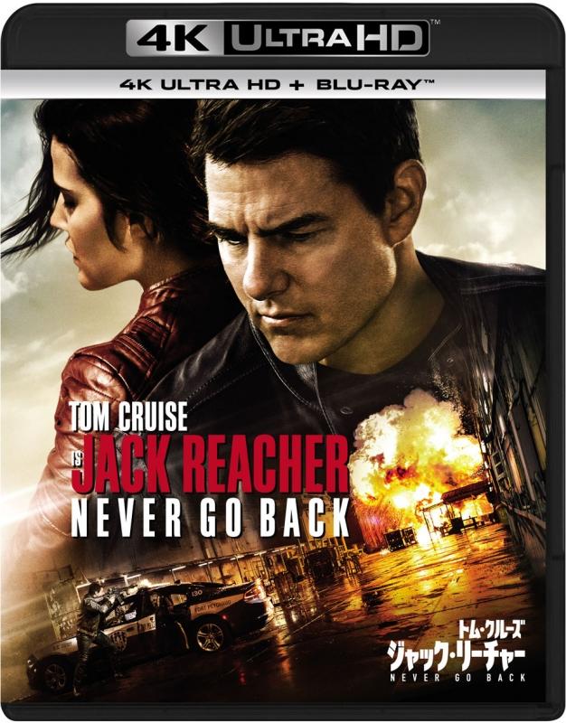 ジャック・リーチャー NEVER GO BACK[4K ULTRA HD +Blu-rayセット]