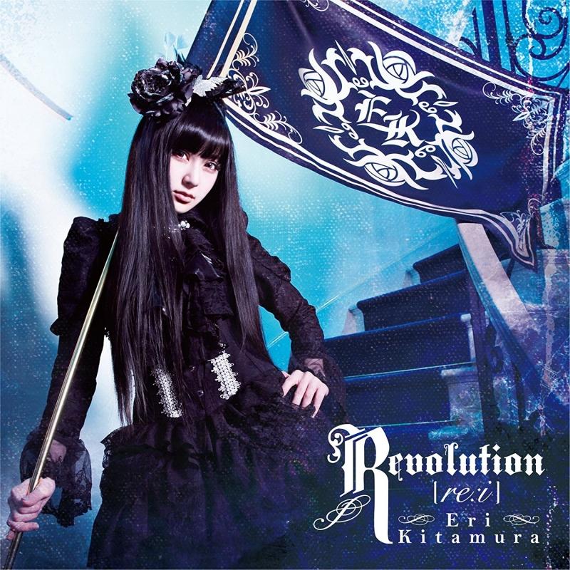Revolution【re:i】 【初回限定盤】