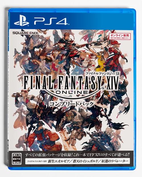 【PS4】ファイナルファンタジーXIV コンプリートパック