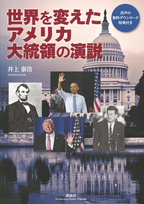 世界を変えたアメリカ大統領の演説 講談社パワー・イングリッシュ