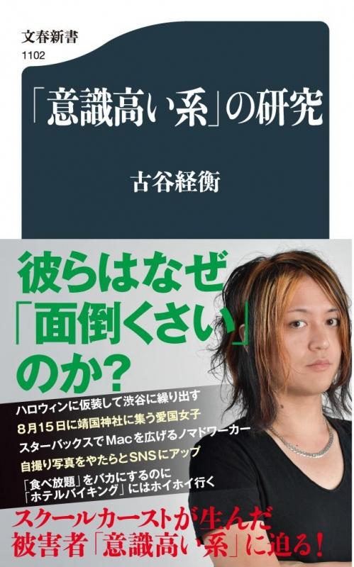 「意識高い系」の研究 文春新書