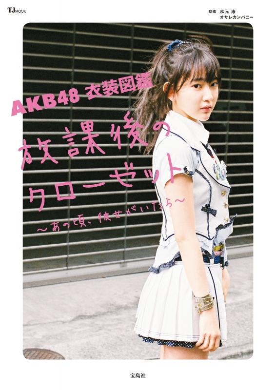 AKB48 衣装図鑑 放課後のクローゼット 〜あの頃、彼女がいたら〜TJMOOK