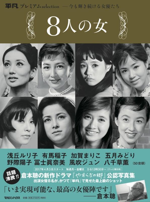 平凡プレミアムSeletion-今も輝き続ける女優たち8人の女