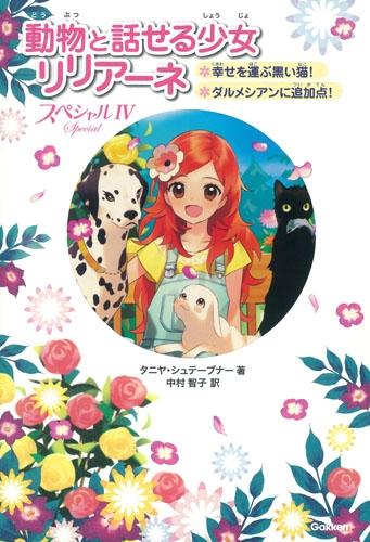 動物と話せる少女リリアーネ スペシャル 4 幸せを運ぶ黒い猫!/ダルメシアンに追加点!