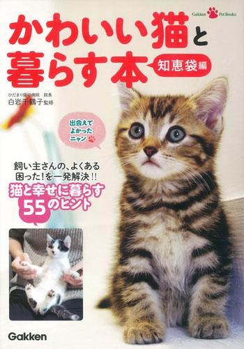 かわいい猫と暮らす本 知恵袋編 Gakken Pet Books