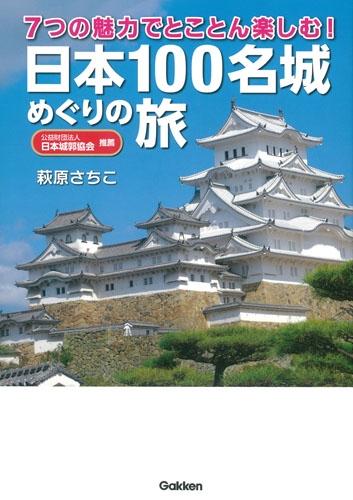 日本100名城めぐりの旅 7つの魅力でとことん楽しむ!