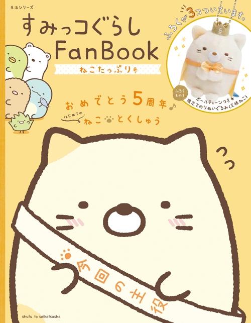 すみっコぐらし Fan Book ねこたっぷり号 生活シリーズ