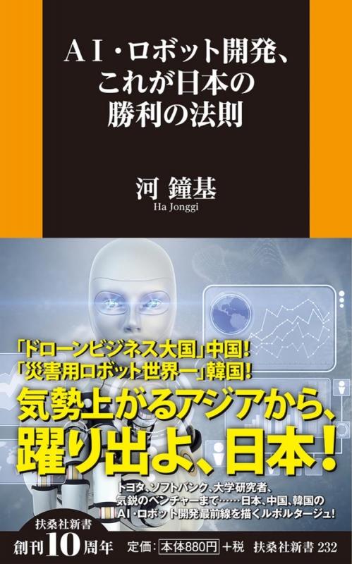 AI・ロボット開発、これが日本の勝利の法則 扶桑社新書