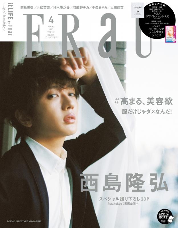 FRaU (フラウ)増刊 2017年 4月号プレミアム増刊