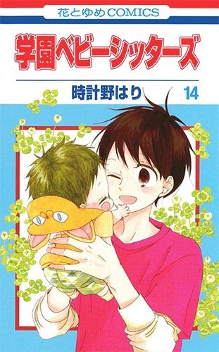 学園ベビーシッターズ 14 花とゆめコミックス