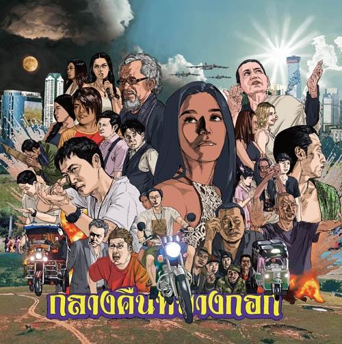 バンコクナイツ(Bangkok Nites)